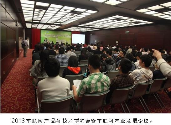 2013车联网产品与技术博览会暨车联网产业发展论坛